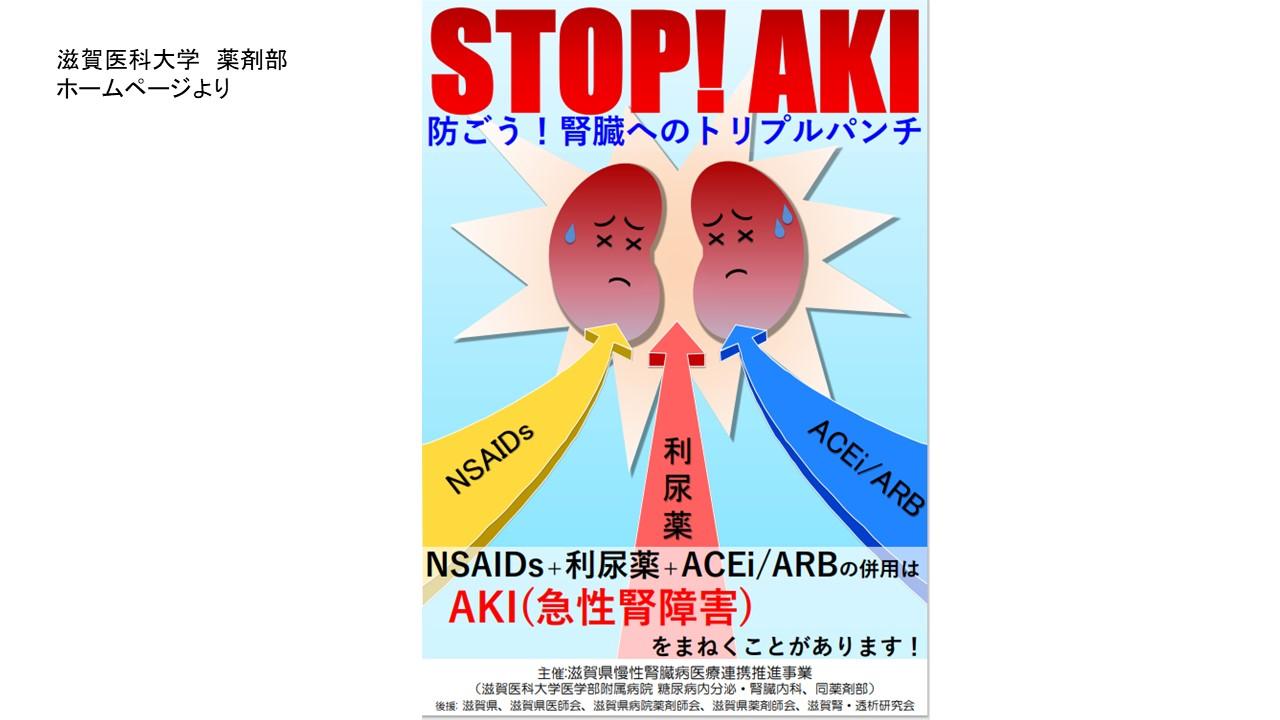 AKIポスター滋賀医科大学.jpg