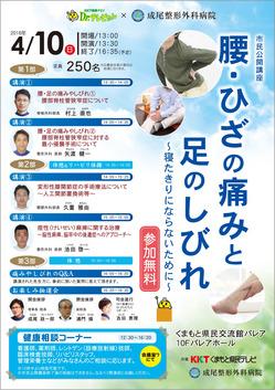 成尾整形外科病院様パネルデザイン (2).jpg