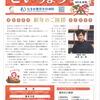 「せいりょう新春号」を発行しました。